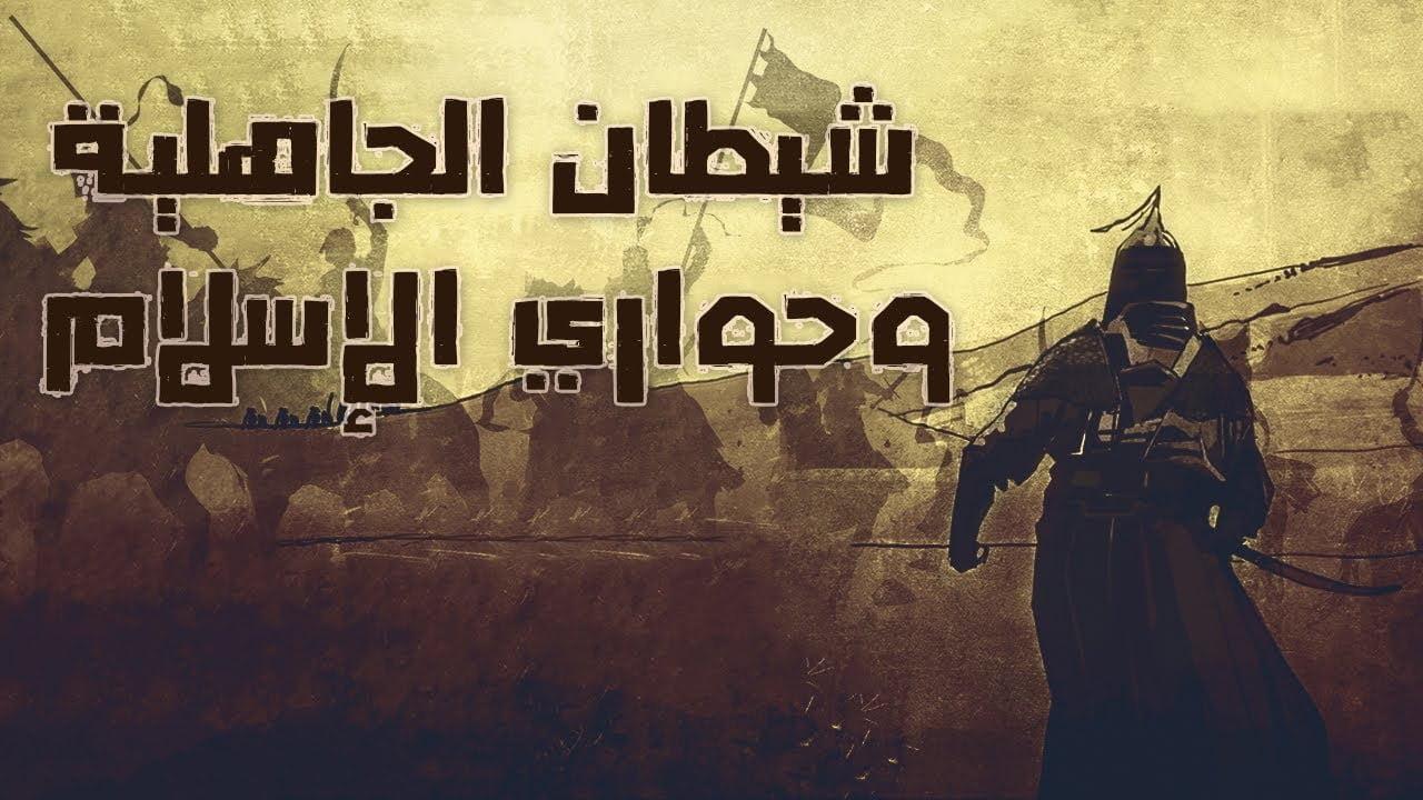 صورة عمير بن وهب شيطان الجاهلية وحواري الإسلام