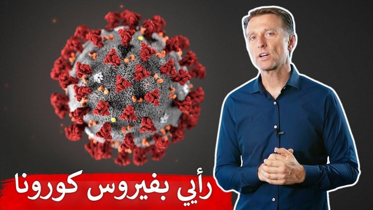 صورة فيروس كورونا