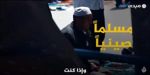 قصة مسلمي الإيغور في الصين