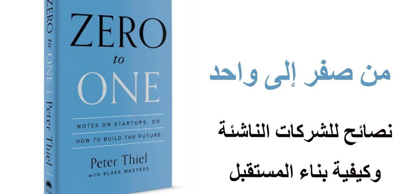 صورة كتاب من صفر إلى واحد