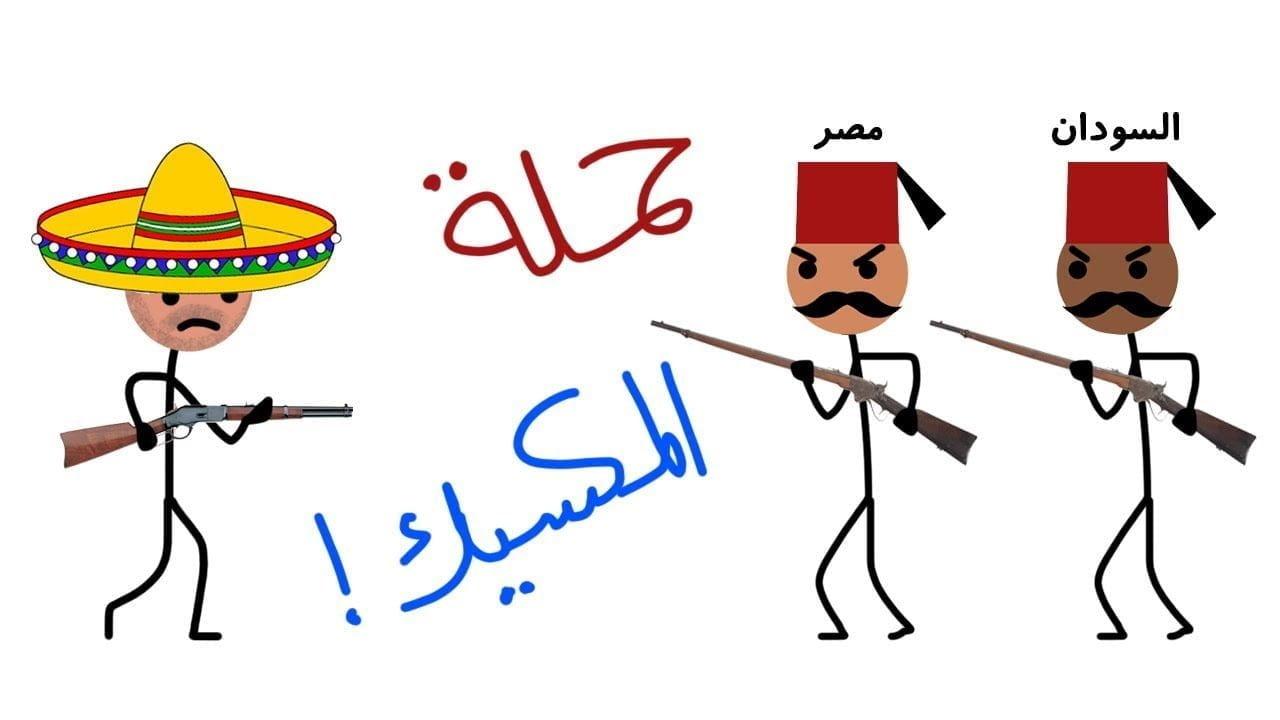 صورة حملة الجيش المصري والسوداني على المكسيك