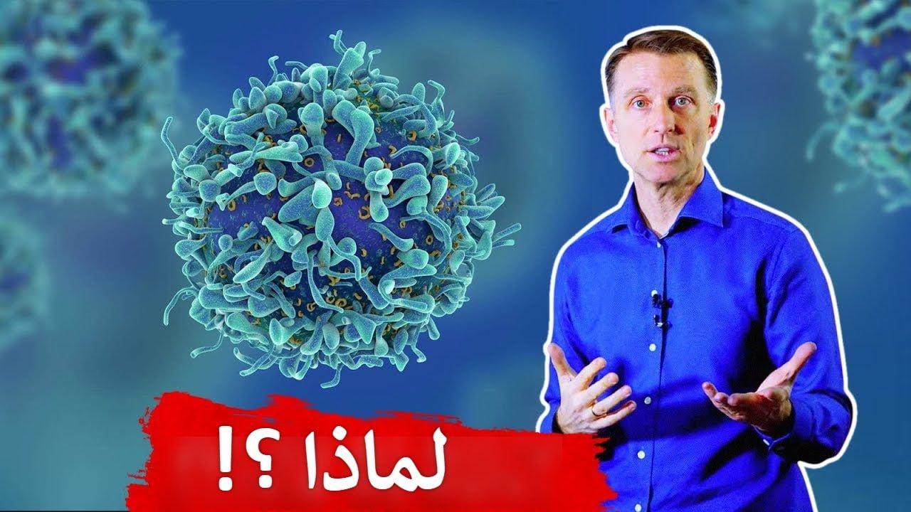 صورة لماذا نعجز القضاء على الفيروسات الكامنة في الجسم؟