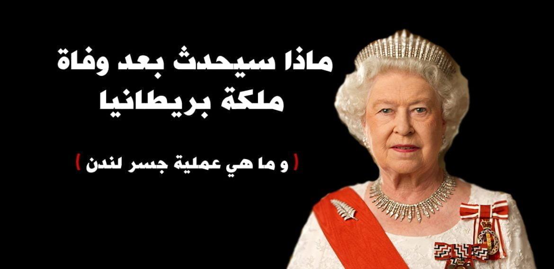 ماذا سيحدث بعد وفاة الملكة إليزابيث الثانية