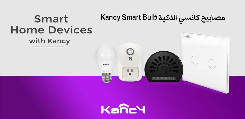 مصابيح كانسي الذكية Kancy Smart Bulb