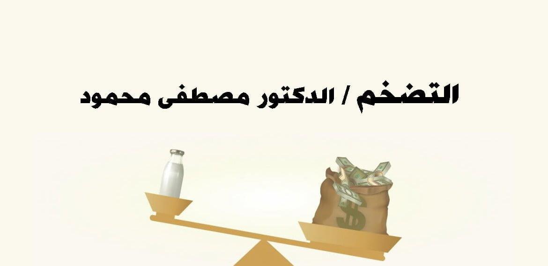 مفهوم التضخم