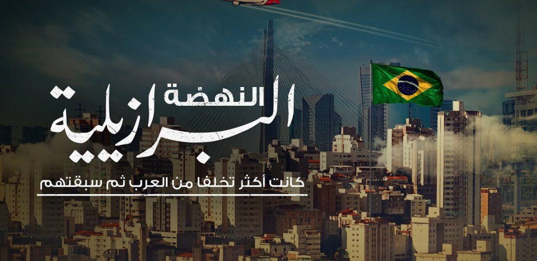 نهضة البرازيل