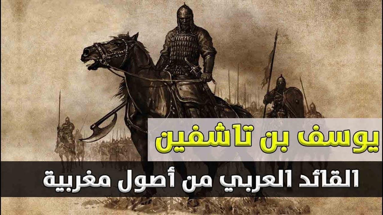 صورة يوسف بن تاشفين وتحرير الأندلس