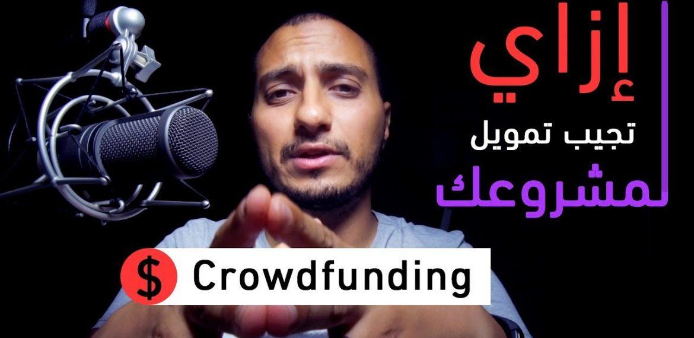 صورة CrowdFunding التمويل الجماعي كيف يعمل