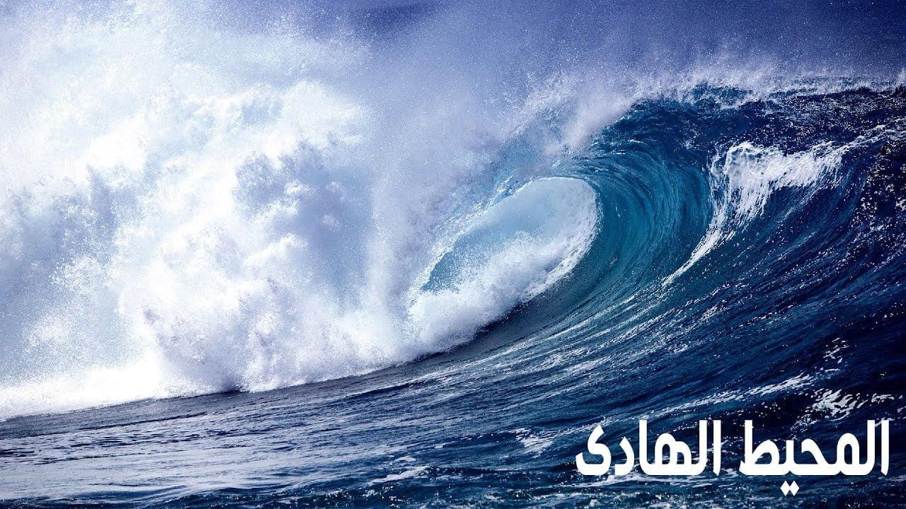 صورة أسرار المحيط الهادئ