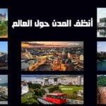 أنظف المدن حول العالم