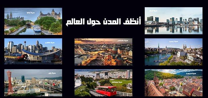 صورة أنظف المدن حول العالم