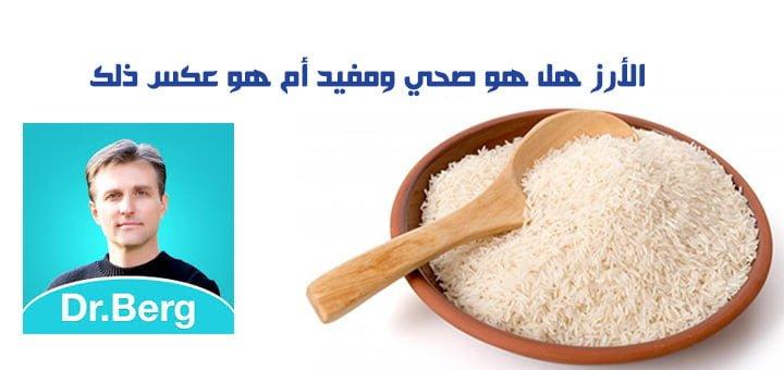 صورة الأرز هل هو صحي ومفيد أم هو عكس ذلك