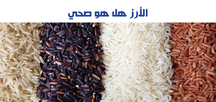 الأرز هل هو صحي