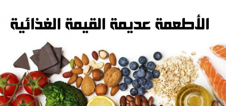 الأطعمة عديمة القيمة الغذائية