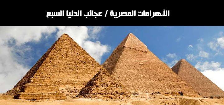عجائب الدنيا السبع - الأهرامات المصرية