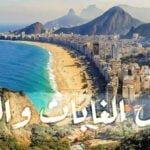 البرازيل معلومات وحقائق مثيرة