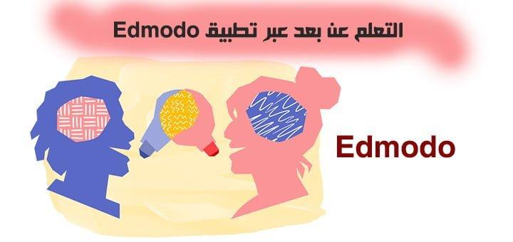 صورة التعلم عن بعد عبر تطبيق Edmodo