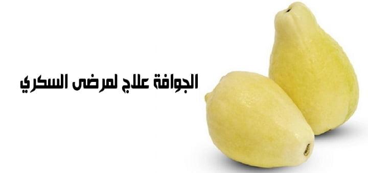 صورة الجوافة علاج لمرضى السكري
