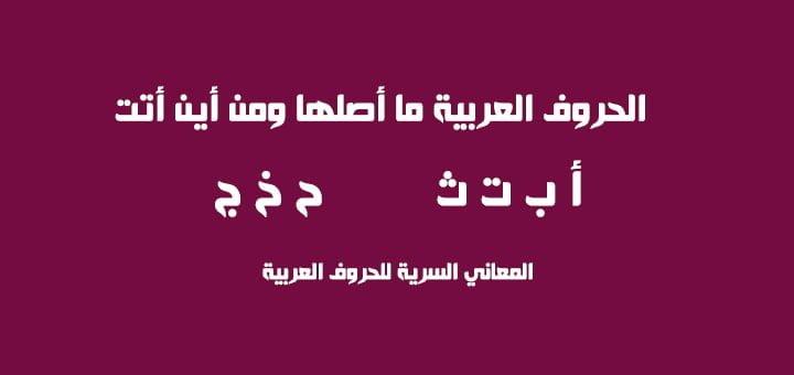 صورة الحروف العربية ما أصلها ومن أين أتت