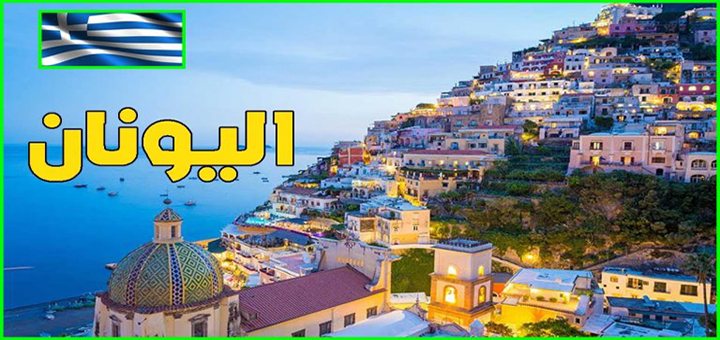 صورة السياحة في اليونان