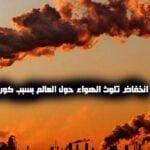 انخفاض تلوث الهواء حول العالم بسبب كورونا