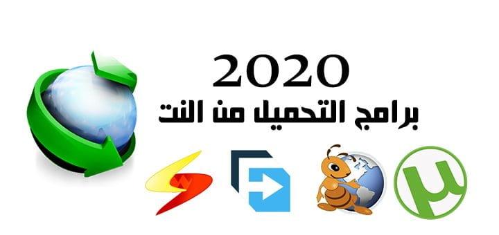برامج التحميل من النت 2020 اهمها واشهرها