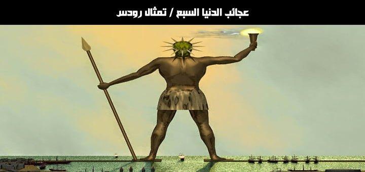 تمثال رودس