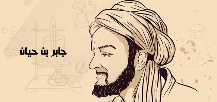 جابر بن حيان من هو عالم الكيمياء المسلم ماكتيوبس جابر بن حيان أبو الكيمياء
