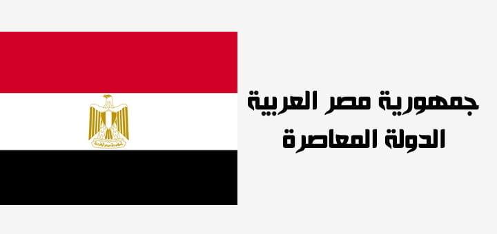 جمهورية مصر العربية الدولة المعاصرة