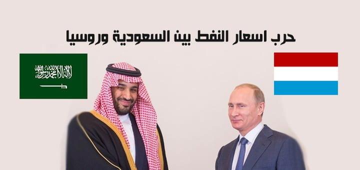صورة حرب اسعار النفط بين السعودية وروسيا وتأثيرها