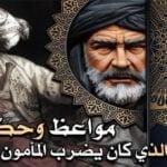 حكمة العرب ومواقف العلماء