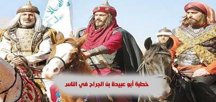خطبة أبو عبيدة بن الجراح في الناس