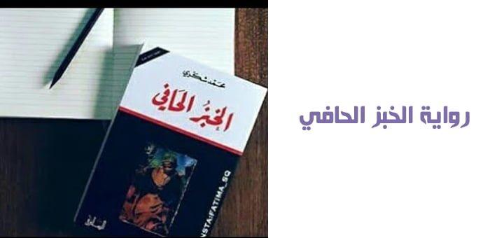 صورة تلخيص رواية الخبز الحافي للكاتب محمد شكري