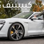 سيارة Porsche Taycan Turbo S الكهربائية الجديدة