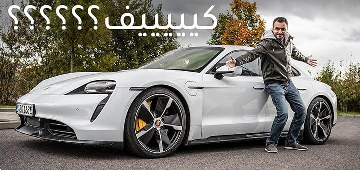صورة سيارة Porsche Taycan Turbo S الكهربائية الجديدة