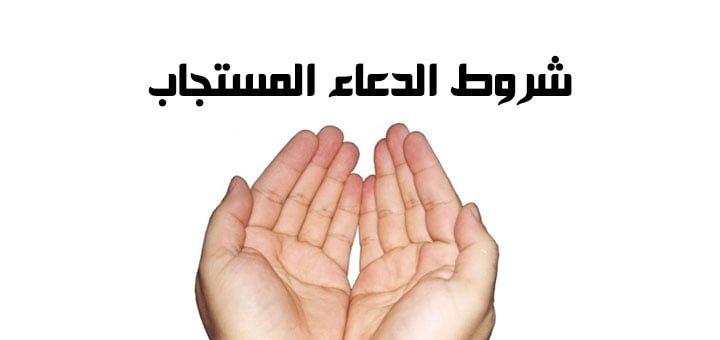 الدعاء المستجاب من القرآن الكريم | موقع ماكتيوبس أجمل ما قاله ...