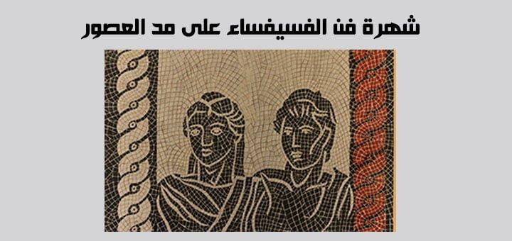 شهرة فن الفسيفساء على مد العصور