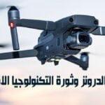 طائرات الدرونز وثورة التكنولوجيا الاستثنائية