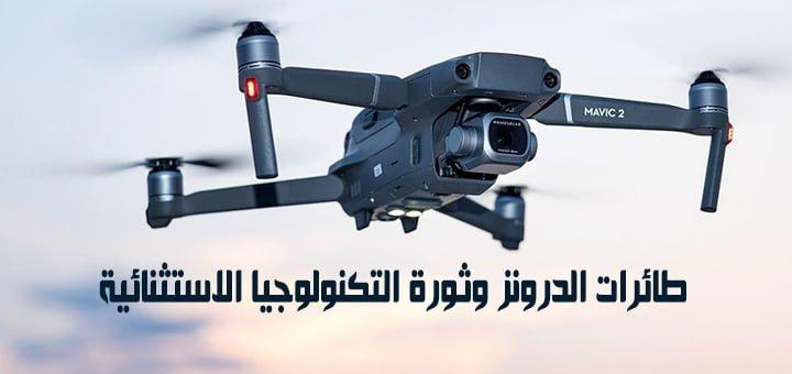 صورة طائرات الدرونز وثورة التكنولوجيا الاستثنائية