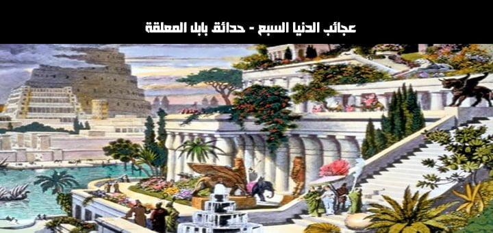 عجائب الدنيا السبع - حدائق بابل المعلقة