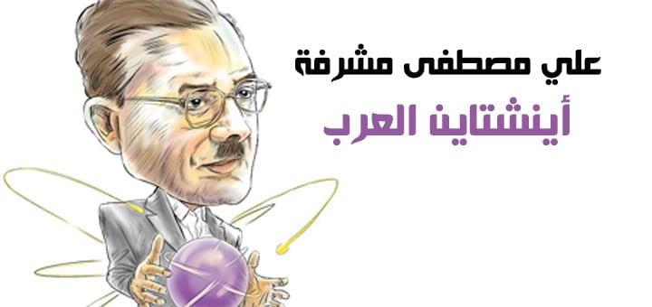صورة علي مصطفى مشرفة هل تم اغتياله