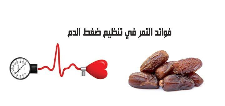فوائد التمر في تنظيم ضغط الدم