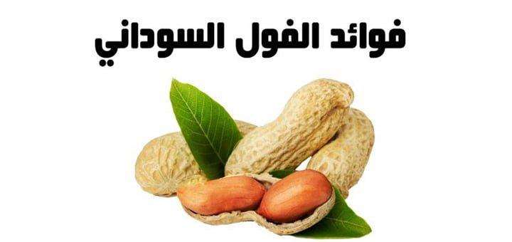 صورة فوائد الفول السوداني peanuts benefits