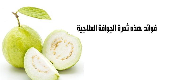 فوائد هذه ثمرة الجوافة العلاجية