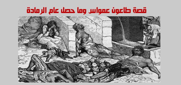 صورة قصة طاعون عمواس وما حصل عام الرمادة