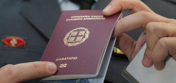 كيفية الحصول على الجنسية اليونانية