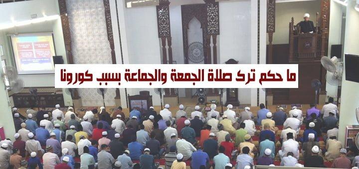 صورة ما حكم ترك صلاة الجمعة والجماعة بسبب كورونا