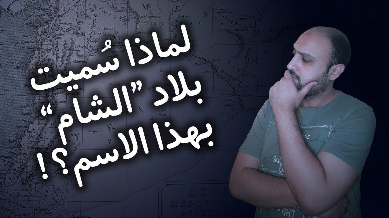 صورة ما هو أصل تسمية الشام