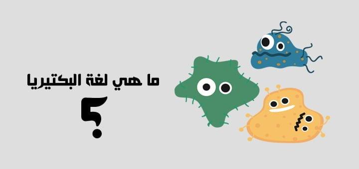 ما هي لغة البكتيريا