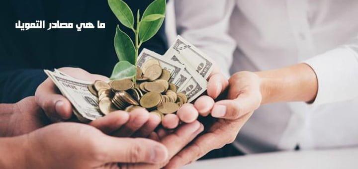 ما هي مصادر التمويل